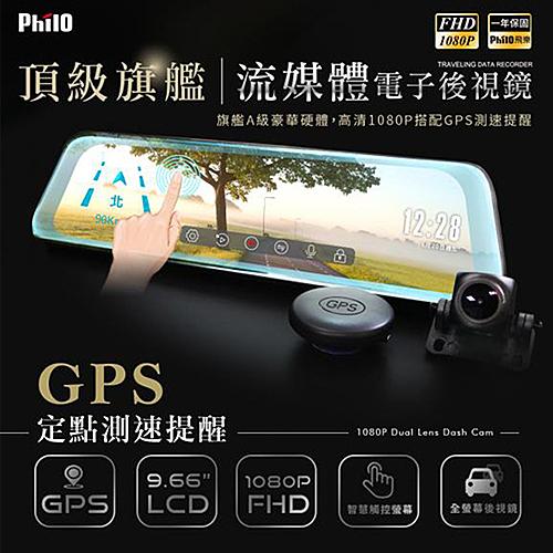 飛樂 JP820 9.66吋 GPS測速提示 真實前後 1080P 觸控式流媒體電子後視鏡