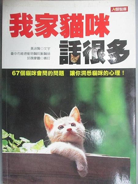 【書寶二手書T7/寵物_EOI】我家貓咪話很多_黃淑賢