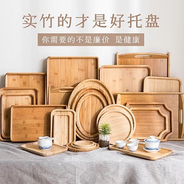 創意北歐托盤長方形家用牛排披薩竹餐盤水果實木盤子圓形茶杯日式-享家