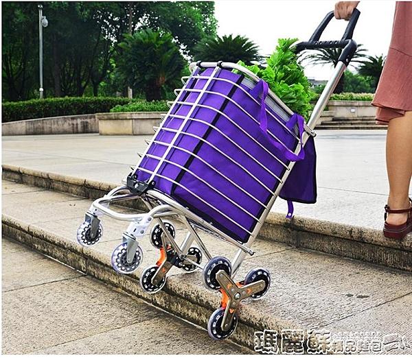 菜籃車 購物車爬樓梯手拉車家用拖車折疊拉桿車拉貨買菜車小拉車便攜老人DF 瑪麗蘇DF