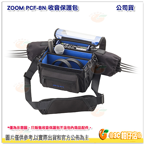 @3C 柑仔店@ ZOOM PCF-8N 收音保護包 for F8n/F8/F4 軟殼包 雙面抽繩袖 公司貨