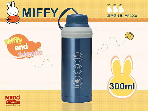 《Midohouse》MIFFY『 miffy米菲 MF-3206真空保冷杯 』300ml(藍色)