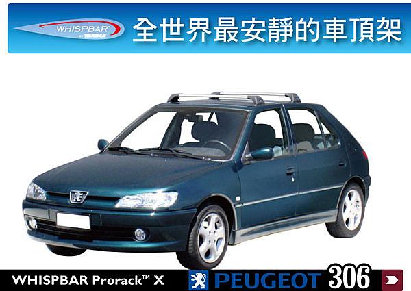 ∥MyRack∥WHISPBAR FLUSH BAR Peugeot 306 專用車頂架∥全世界最安靜的行李架 橫桿∥