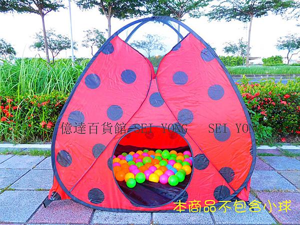 【億達百貨館】20609全新 折疊兒童帳篷-兒童海洋球池 玩具帳篷 遊戲屋 室內外球池  現貨特價~