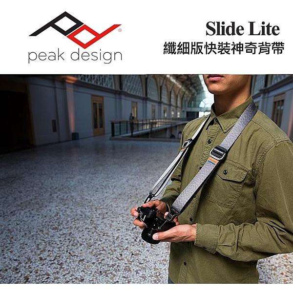 【終身保固】Slide Lite 沉穩黑 象牙灰 PEAK DESIGN 快裝神奇背帶 (內附V4安全繩*4條) 公司貨 屮Z4