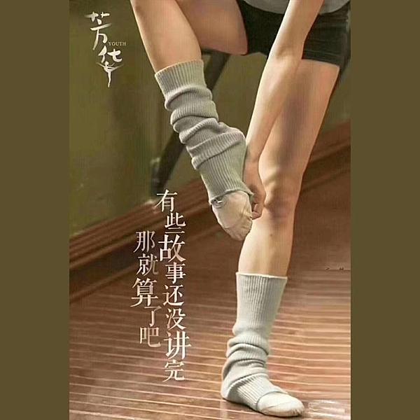 護小腿護膝護腳踝毛線襪套舞蹈瑜伽運動保暖加厚毛護腿同款襪 探索先鋒