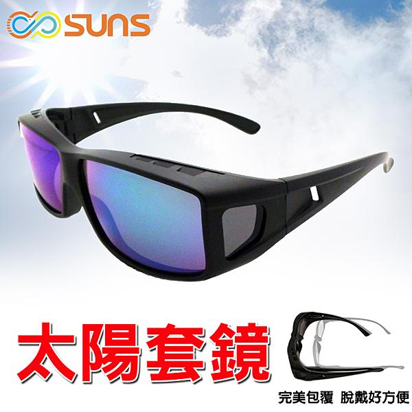 太陽套鏡 免脫眼鏡 套鏡 三種顏色 物超所值 舒適方便 外出穿搭 台灣製造 檢驗合格