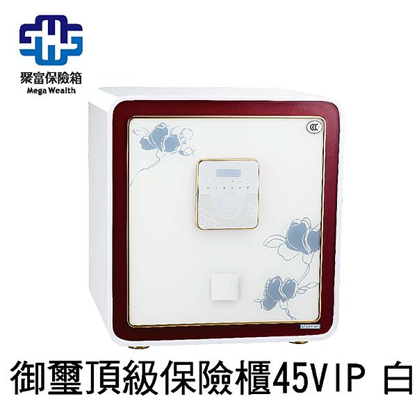 御璽精品系列保險箱(45VIP)白 金庫/防盜/電子式/密碼鎖/保險櫃@桃保科技