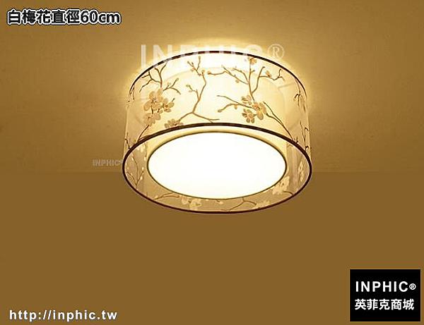 INPHIC-中式客廳燈圓形仿古鐵藝書房臥室現代新中式吸頂燈中式羊皮燈具-白梅花直徑60cm_S3081C
