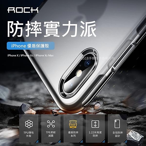 ROCK 蘋果iPhoneXs Xr XsMax 優盾防摔手機殼 防摔殼 保護殼 矽膠殼 抗震