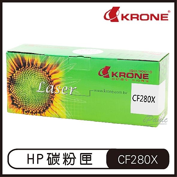 KRONE HP CF280X 高品質 環保碳粉匣 高容量 黑色 碳粉匣