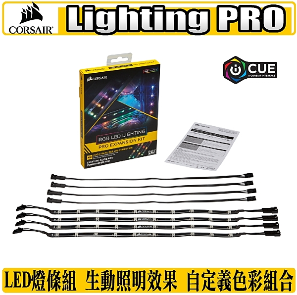 [地瓜球@] 海盜船 CORSAIR RGB LED Lighting PRO Expansion Kit 燈條