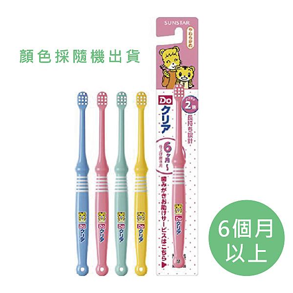 日本 Sunstar 巧虎牙刷/兒童牙刷 (6M+) 顏色隨機出貨