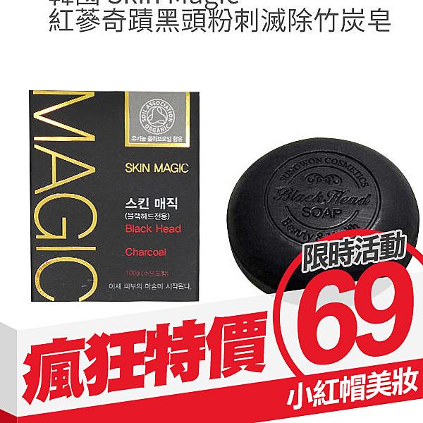 韓國 Skin Magic 紅蔘奇蹟黑頭粉刺滅除竹炭皂 100g 粉刺皂【小紅帽美妝】
