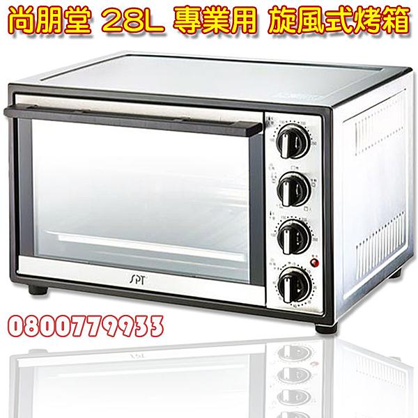 旋風式28公升尚朋堂專業型烤箱(9428S)【3期0利率】【本島免運】