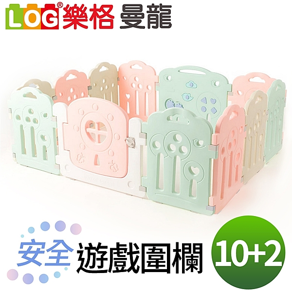 LOG 樂格曼龍 10+2 兒童安全遊戲圍欄 /護欄 (158x188x高68cm) ~加贈:海洋球50顆及海洋球收納籃