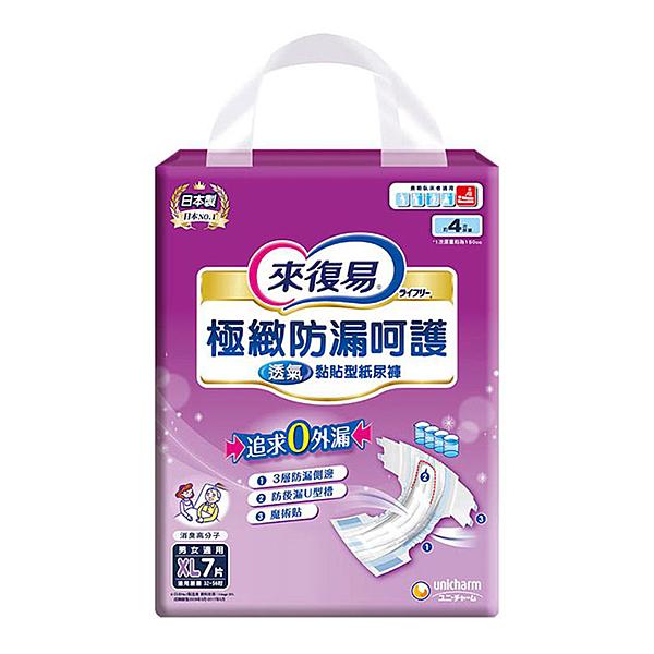 來復易 極緻防漏呵護透氣紙尿褲XL 成人紙尿褲 7片 6包