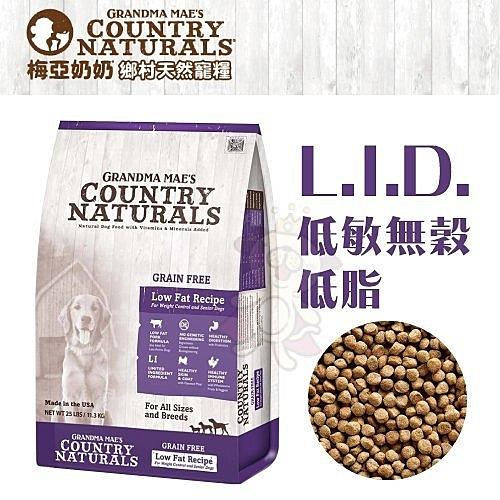 *KING WANG*梅亞奶奶《L.I.D.低敏無穀低脂》高齡犬糧 體重控制 1.81kg/包