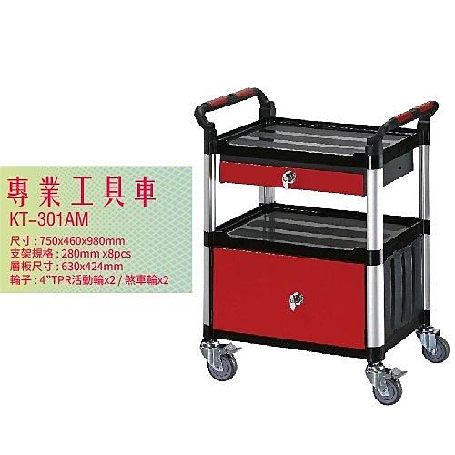 KT-301AM《專業工具車》黑 工作車 手推車 工具車 餐車 置物車 收納車