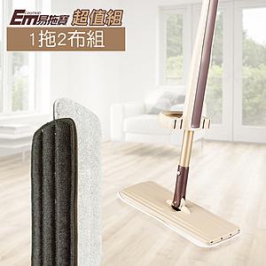 【EM易拖寶】360度免沾手可站立乾濕平板拖把1拖2布組EM001
