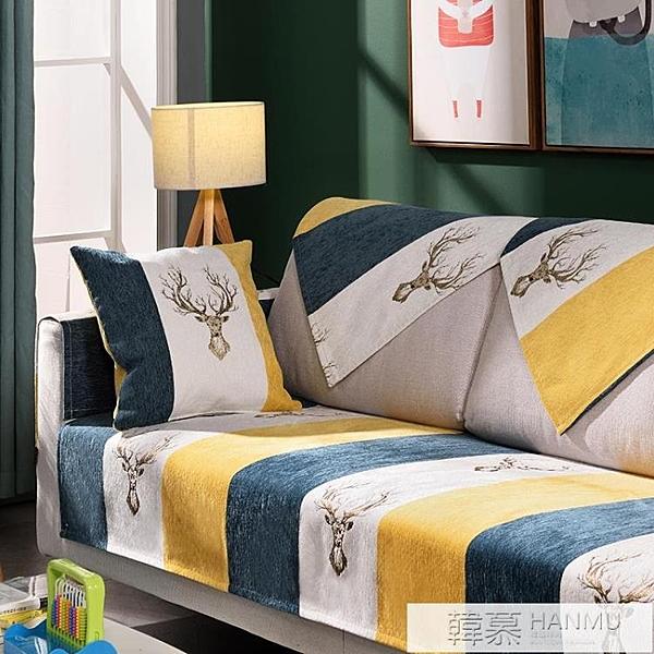 北歐沙發墊四季通用雪尼爾防滑坐墊子簡約現代布藝定做沙發套罩  元旦迎新全館免運