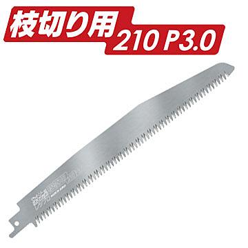 日本製造軍刀鋸鋸片 210mm往復鋸專用鋸片 適用園林果樹等各種濕木的剪枝整枝作業