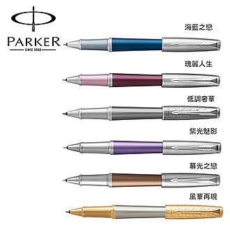 派克 PARKER 紳士系列 原子筆 / 支