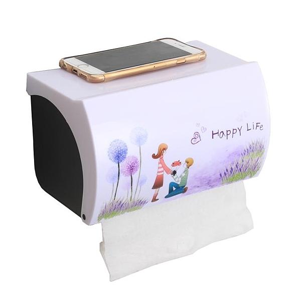 免打孔衛生間紙巾盒塑料廁所浴室廁紙盒防水抽紙盒卷紙紙巾架創意RM