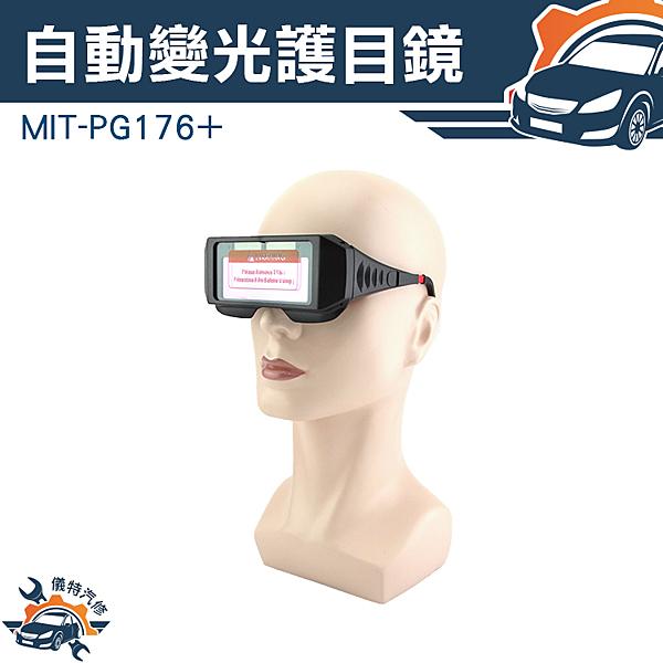 自動變光護目鏡/太陽能電銲液晶眼鏡 電焊眼鏡 自動變色液晶片 銲接防護眼罩(附眼鏡保護盒)