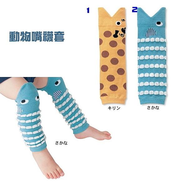 童裝 現貨 動物嘴造型長襪套系列【A32】