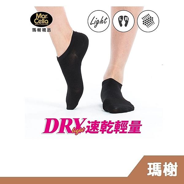 瑪榭襪品 DRY。瑪榭。速乾輕量足弓機能襪-女款 素色版 MS-21626【RH shop】