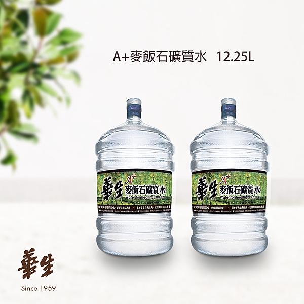 華生 A+麥飯石礦質桶裝水12.25L× 40瓶 全台配送 台中 新竹