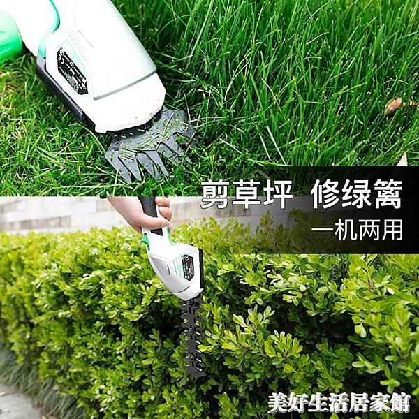 充電式剪草機電動割草機小型家用多功能除草機修枝綠籬剪割草神器ATF 格蘭小舖