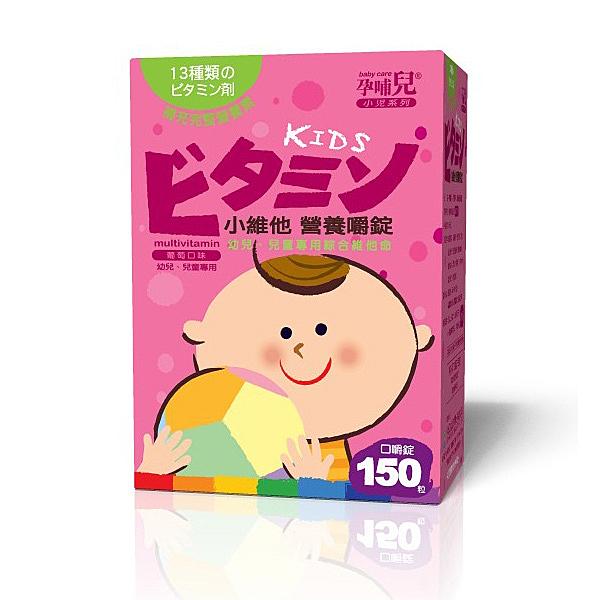 孕哺兒Ⓡ小維他營養 嚼錠 499元