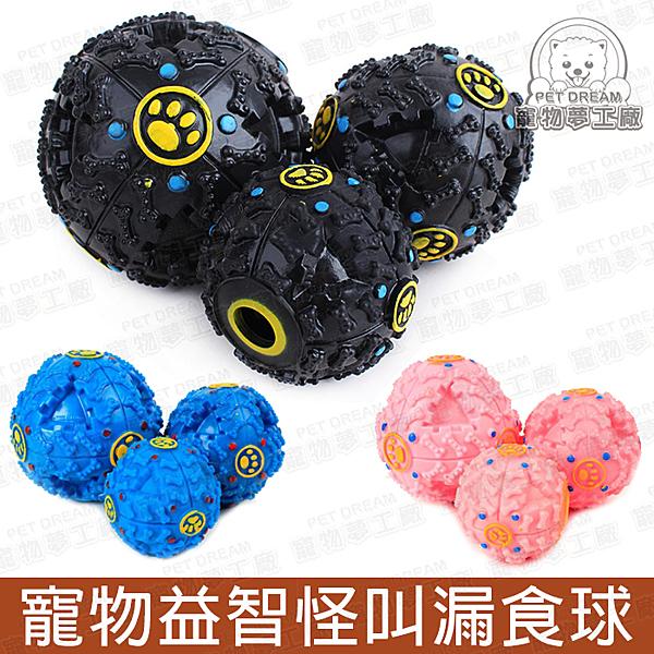 S號 寵物益智怪叫漏食球 抗憂鬱 有吃有玩 慢食球 寵物玩具 耐咬玩具 咀嚼 互動玩具