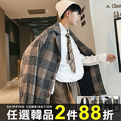 任選2件88折西裝外套寬鬆格紋大翻領風衣西裝外套【08B-F0447】