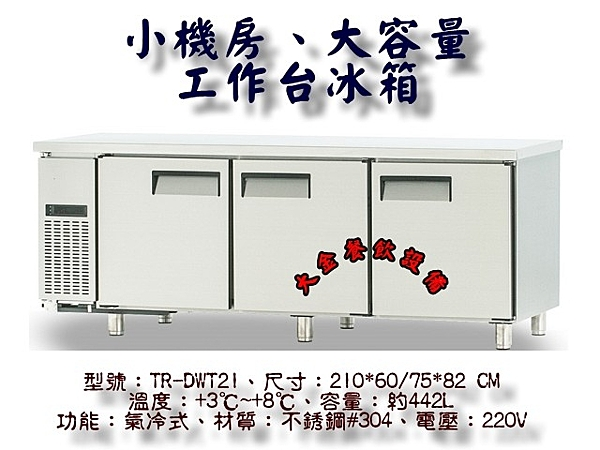 台製7尺風冷全藏工作台冰箱/大容量不銹鋼工作台冰箱/595L/小機房工作台冰箱/桌下型冷藏櫃/大金