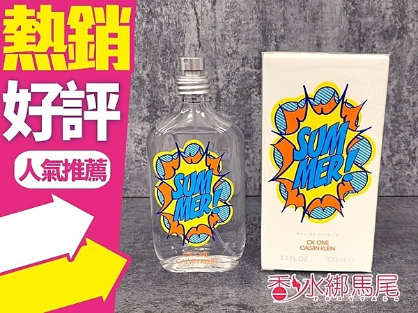 Calvin Klein CK One Summer 2019 中性淡香水 5ML香水分享瓶◐香水綁馬尾◐