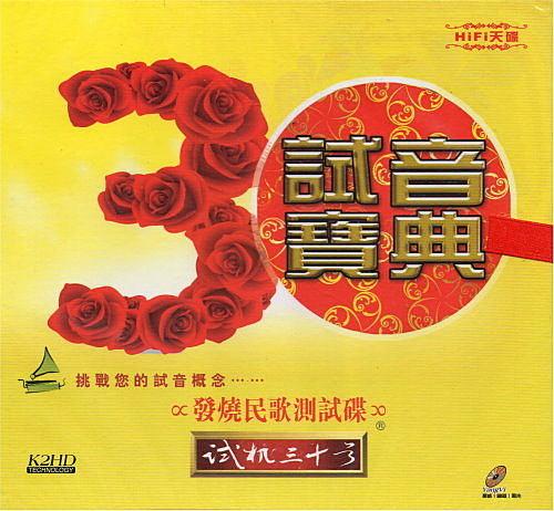 【停看聽音響唱片】【K2HD】試音寶典:試音三十號