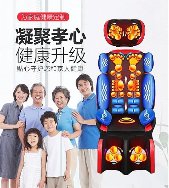頸椎按摩器頸部腰部家用按摩墊全身多功能按摩靠墊坐墊椅墊開背機 MKS快速出貨