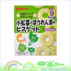 ピジョン 元気アップカルシウム 小松菜とほうれん草のビスケット 9ヶ月頃から【ピジョン】【4902508134651】