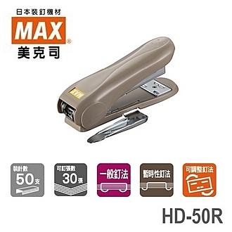 日本 美克司 MAX 新型 HD-50R 釘書機 訂書機 /台 (顏色隨機出貨)