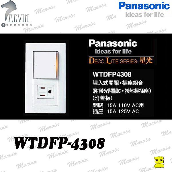PANASONIC  開關插座 WTDFP4308 單開+接地單插座附蓋板  國際牌星光系列