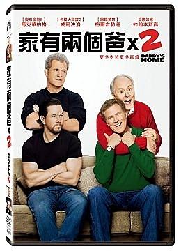 【停看聽音響唱片】【DVD】家有兩個爸x2