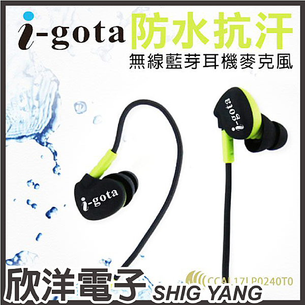 I-gota 防潑水抗汗無線藍芽耳機麥克風(EPM-BT-001)