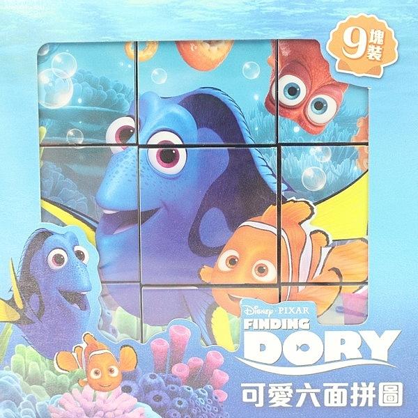 海底總動員六面拼圖 9塊裝 QFK38/一盒入{促160} 多莉去哪兒立體六面拼圖 六面積木拼圖-正版授權-