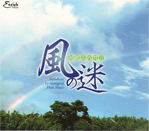 【停看聽音響唱片】【CD】風之迷