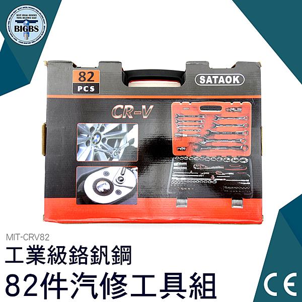維修工具套筒組起子 板手 手工具 汽車維修 汽車百貨 MIT-CRV82 利器五金工廠網購平台