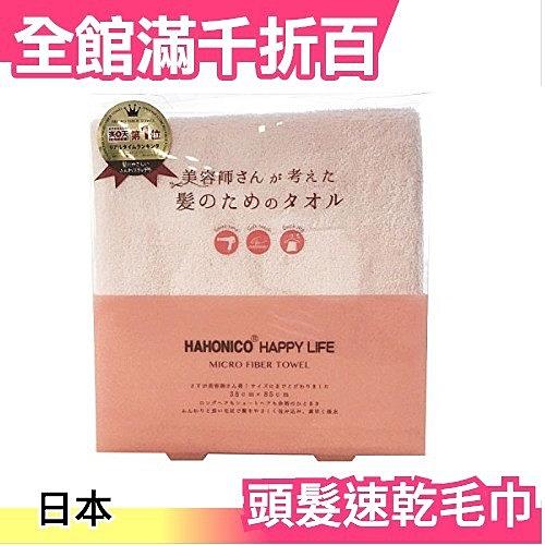 日本 HAHONICO 超吸水毛巾 長絨速乾 髮廊 長髮 樂天熱銷 美容美髮【小福部屋】