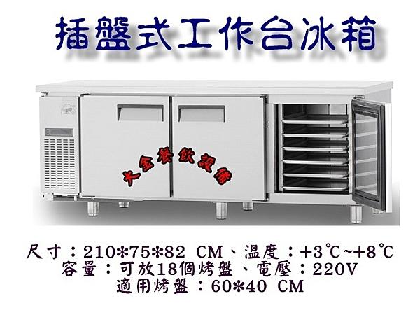 7尺風冷全藏插盤式工作台冰箱/插盤式麵團櫃/全藏工作台冰箱/機下型臥櫃/不銹鋼臥式冰箱/大金